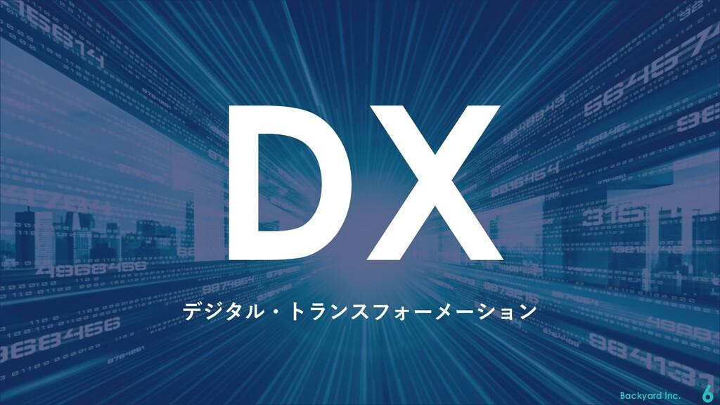 Backyard Inc. 6 DX デジタル・トランスフォーメーション