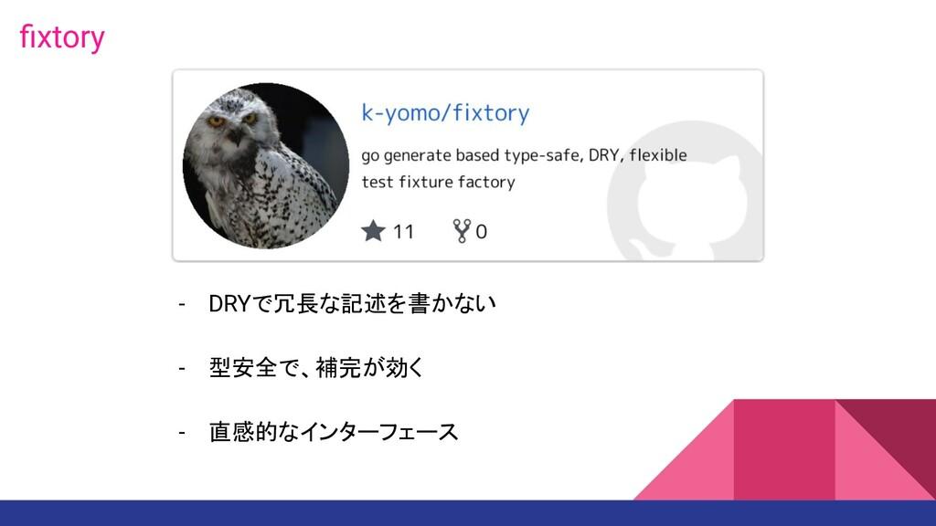 - DRYで冗長な記述を書かない - 型安全で、補完が効く - 直感的なインターフェース fix...