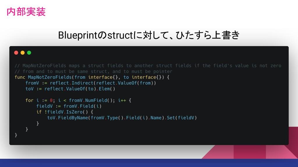 Blueprintのstructに対して、ひたすら上書き 内部実装