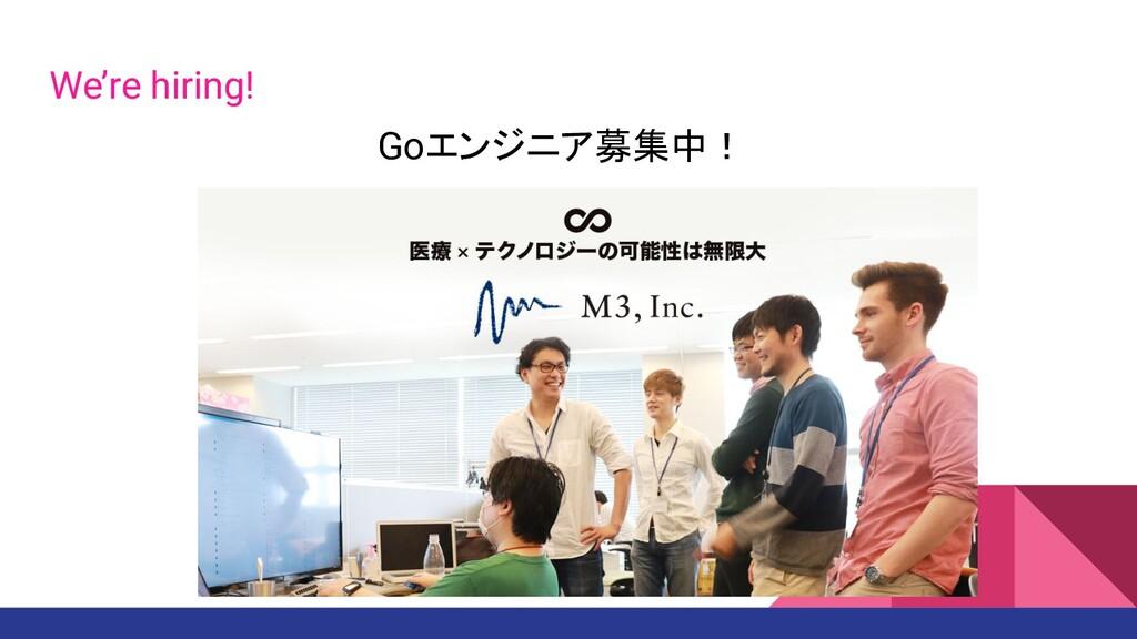 We're hiring! Goエンジニア募集中!