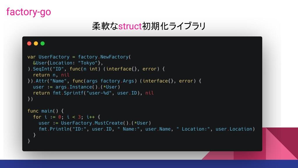 柔軟なstruct初期化ライブラリ factory-go