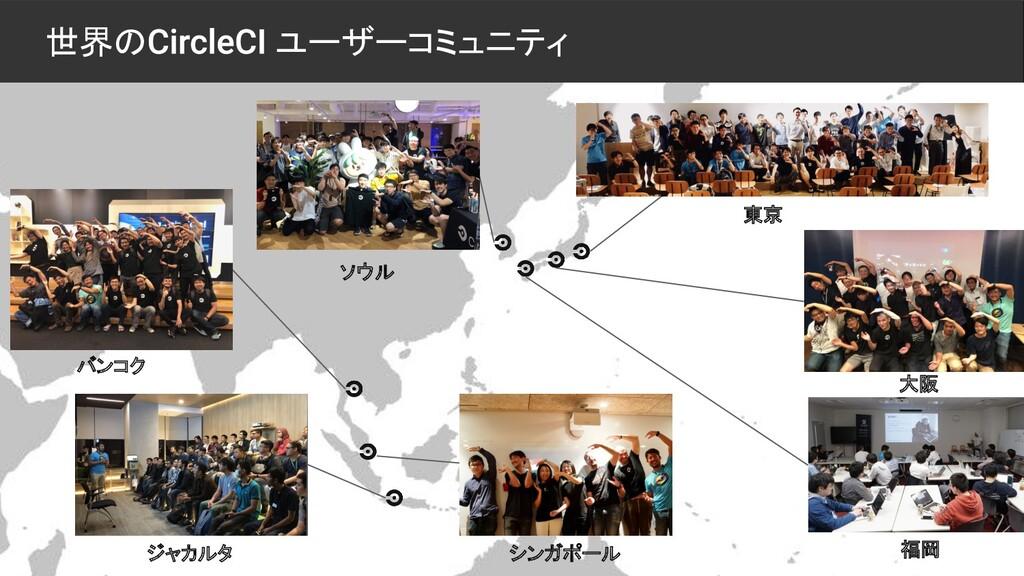 30 世界の ユーザーコミュニティ 東京 大阪 福岡 ソウル バンコク ジャカルタ シンガポール