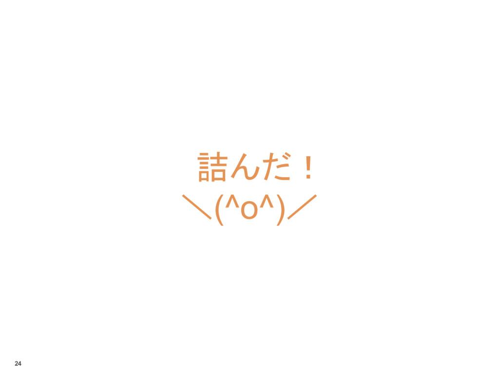 詰んだ! \(^o^)/ 24