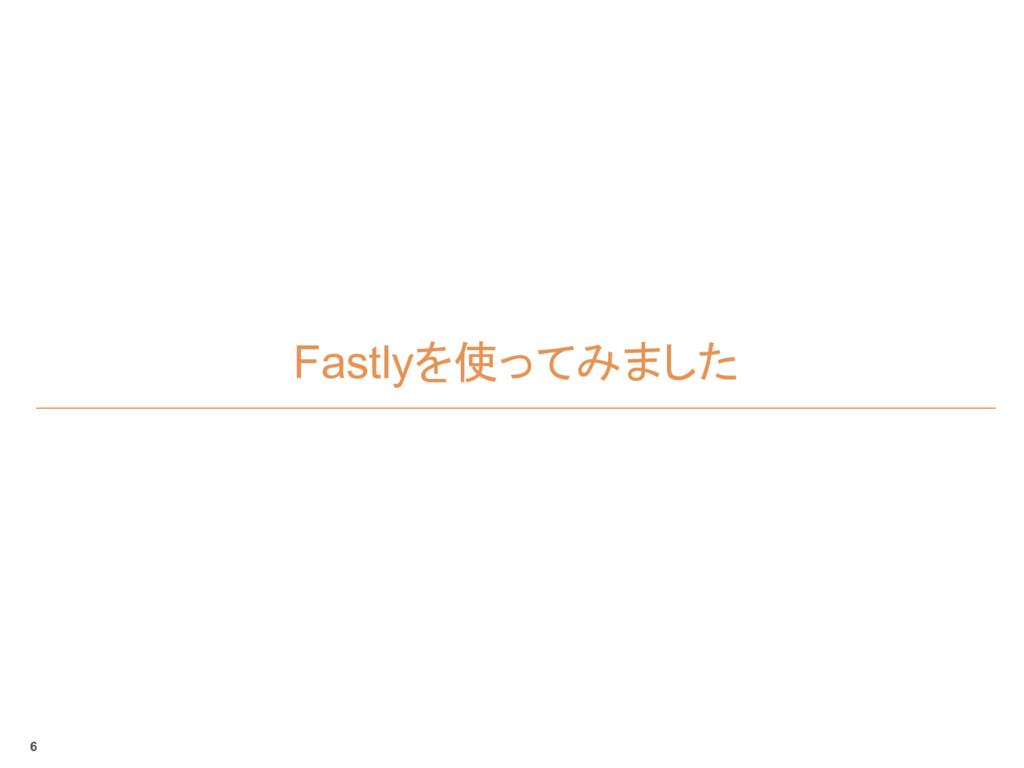Fastlyを使ってみました 6