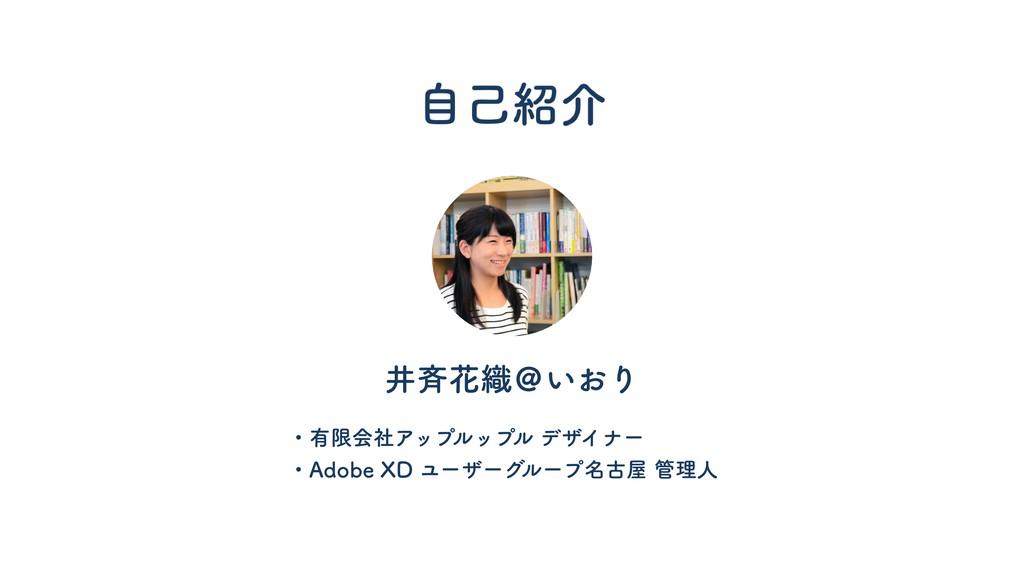 井斉花織@いおり ・有限会社アップルップル デザイナー ・Adobe XD ユーザーグループ名...