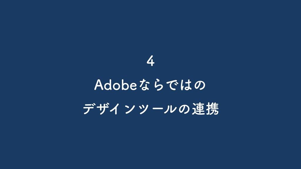4 Adobeならではの デザインツールの連携