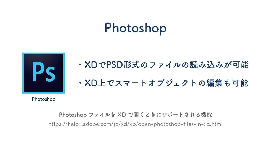 Photoshop ・XDでPSD形式のファイルの読み込みが可能 ・XD上でスマートオブジェク...