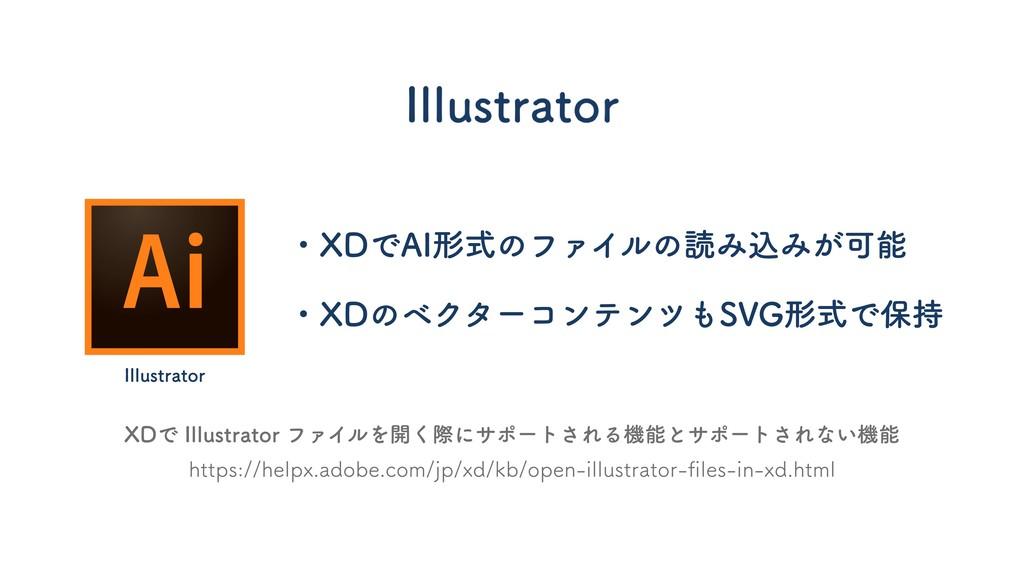 Illustrator https://helpx.adobe.com/jp/xd/kb/op...