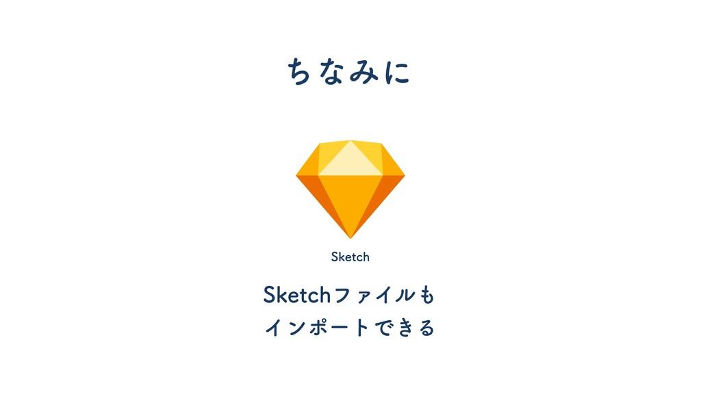 Sketch Sketchファイルも インポートできる