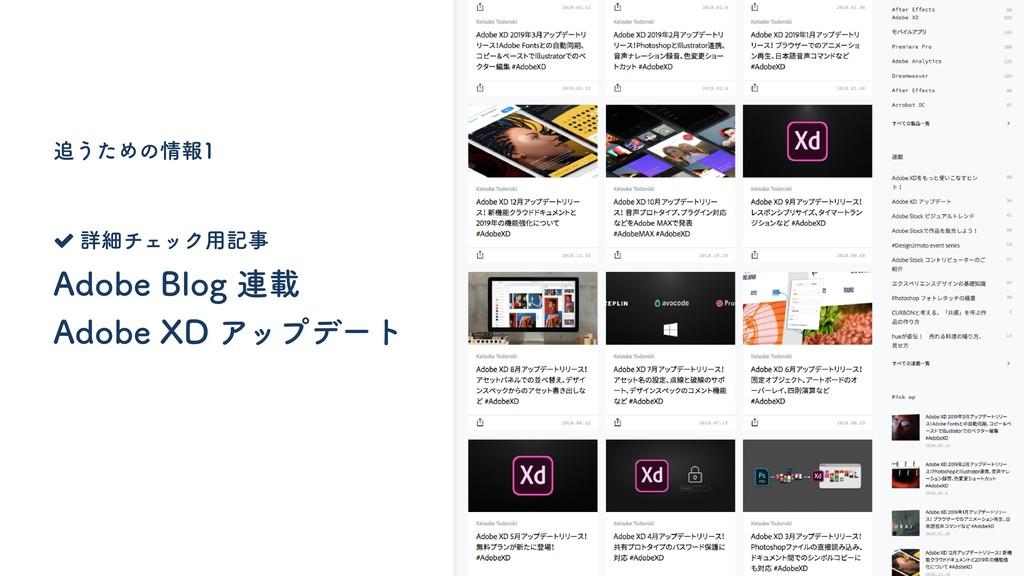 Adobe Blog 連載 Adobe XD アップデート 追うための情報1 詳細チェック用記...