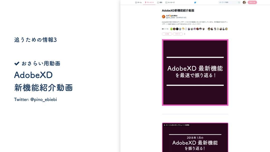 AdobeXD 新機能紹介動画 追うための情報3 おさらい用動画  Twitter: @pi...