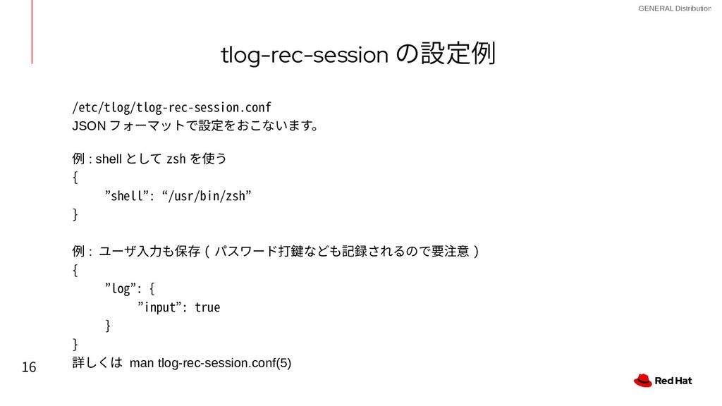 16 GENERAL Distribution tlog-rec-session の設定例 t...