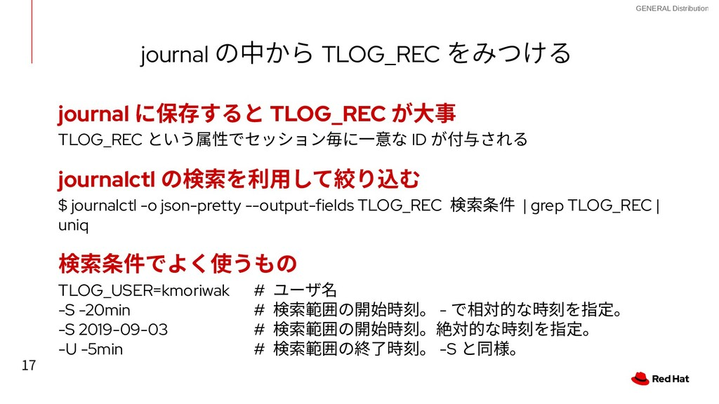 17 GENERAL Distribution journal の中から TLOG_REC を...