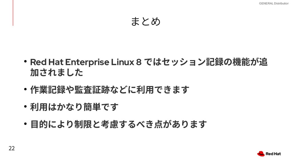 22 GENERAL Distribution まとめ まとめ ● Red Hat Enter...