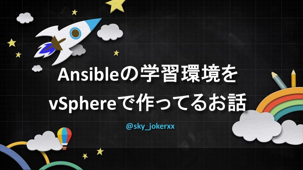 Ansible vSphere   @sky_jokerxx