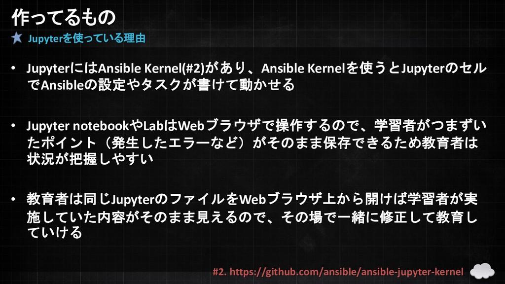 Jupyter  • JupyterAnsible Kerne...