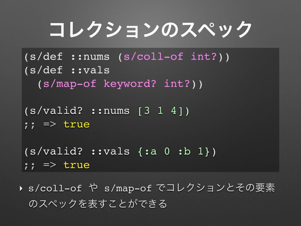 ίϨΫγϣϯͷεϖοΫ ‣ s/coll-of  s/map-ofͰίϨΫγϣϯͱͦͷཁૉ...