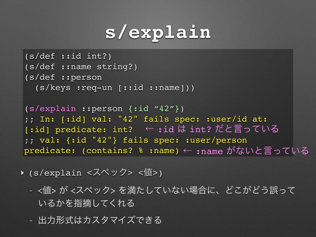 s/explain ‣ (s/explain <εϖοΫ> <>)  ͕εϖο...