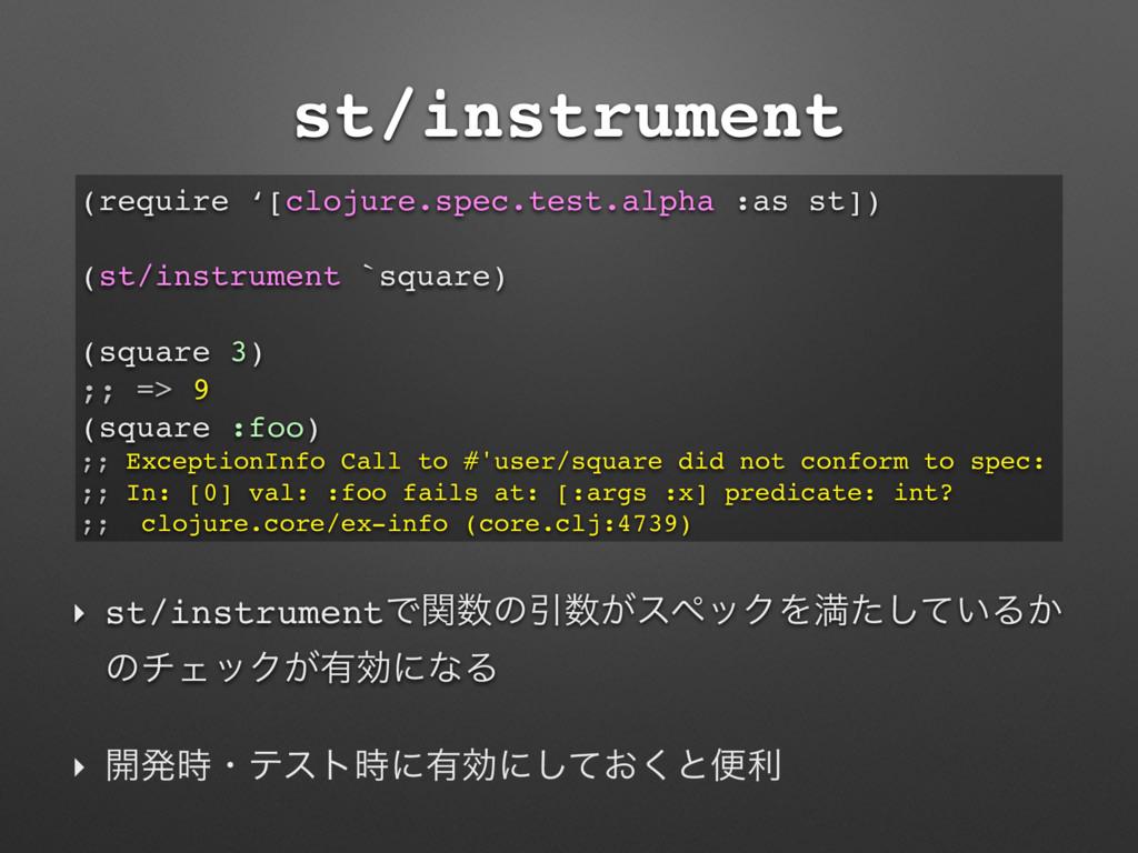 st/instrument ‣ st/instrumentͰؔͷҾ͕εϖοΫΛຬ͍ͨͯ͠Δ...