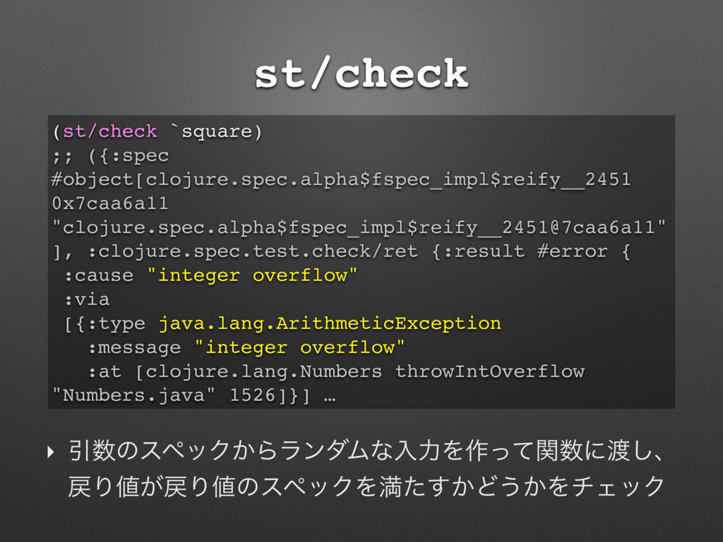 st/check ‣ ҾͷεϖοΫ͔ΒϥϯμϜͳೖྗΛ࡞ͬͯؔʹ͠ɺ Γ͕Γͷε...