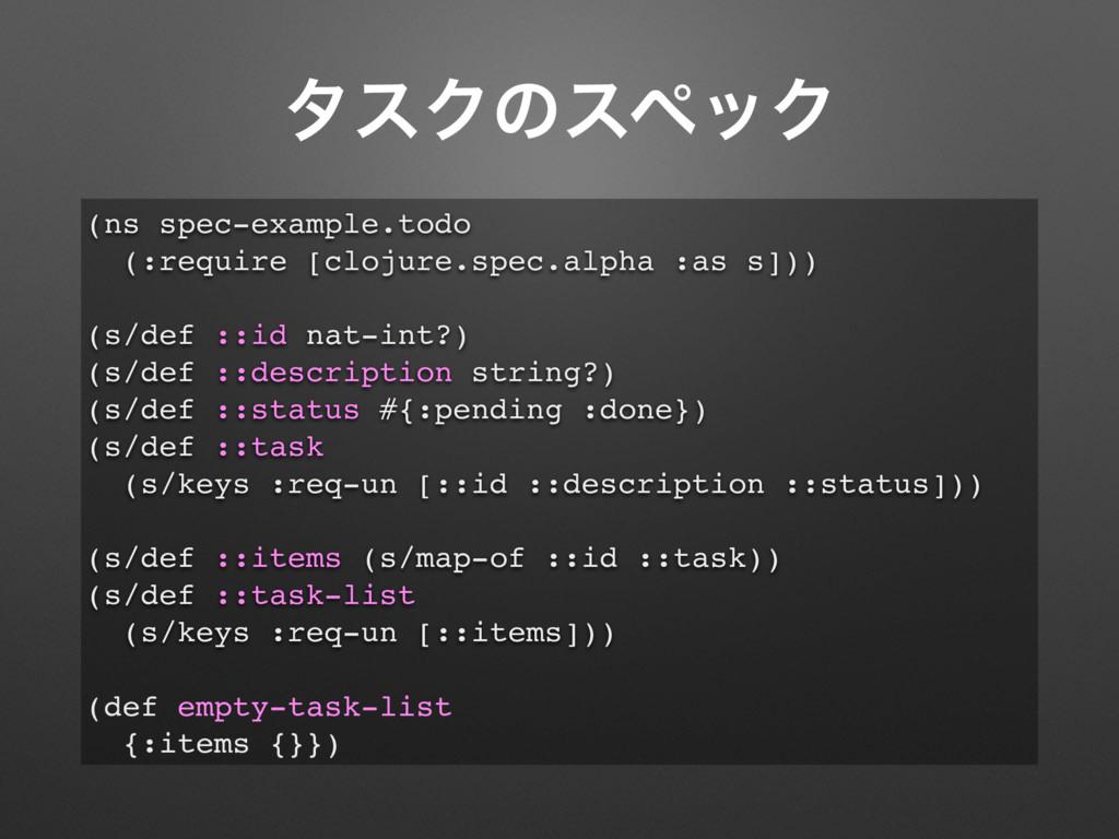 λεΫͷεϖοΫ (ns spec-example.todo (:require [cloju...