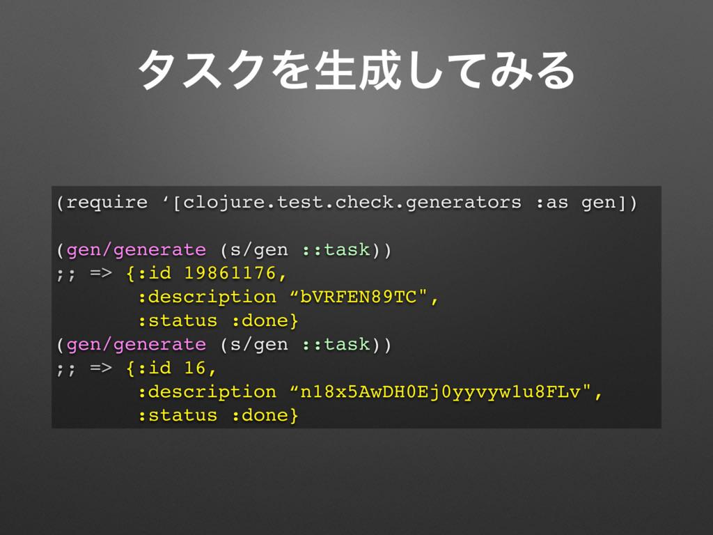 λεΫΛੜͯ͠ΈΔ (require '[clojure.test.check.genera...