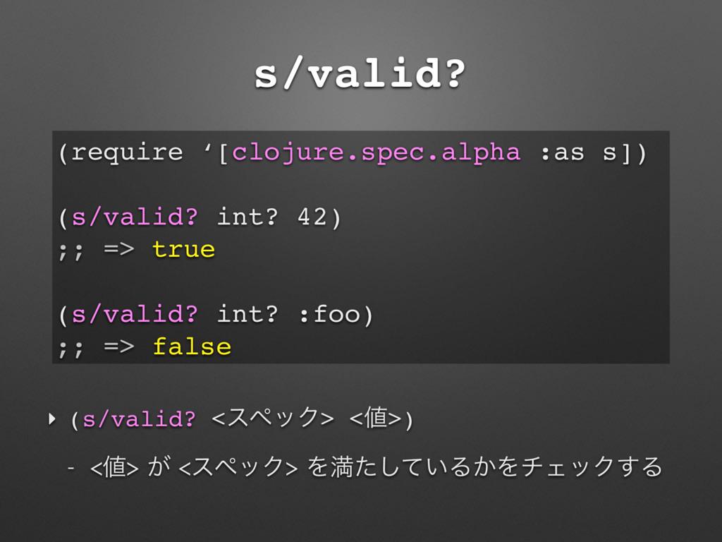 s/valid? ‣ (s/valid? <εϖοΫ> <>)  ͕εϖοΫ...
