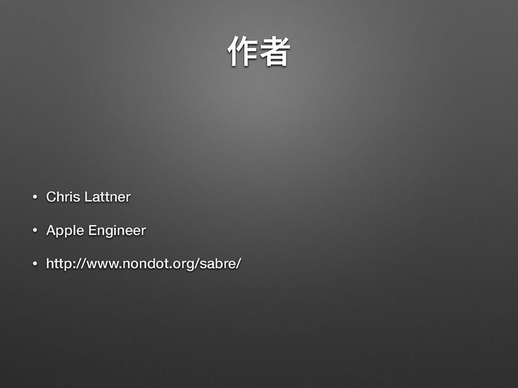 ࡞ऀ • Chris Lattner • Apple Engineer • http://ww...