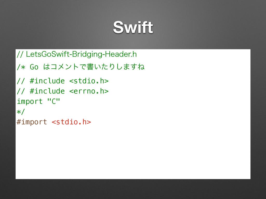 Swift -FUT(P4XJGU#SJEHJOH)FBEFSI /* Go ...