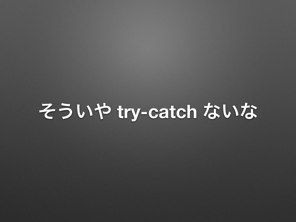 ͦ͏͍ try-catch ͳ͍ͳ