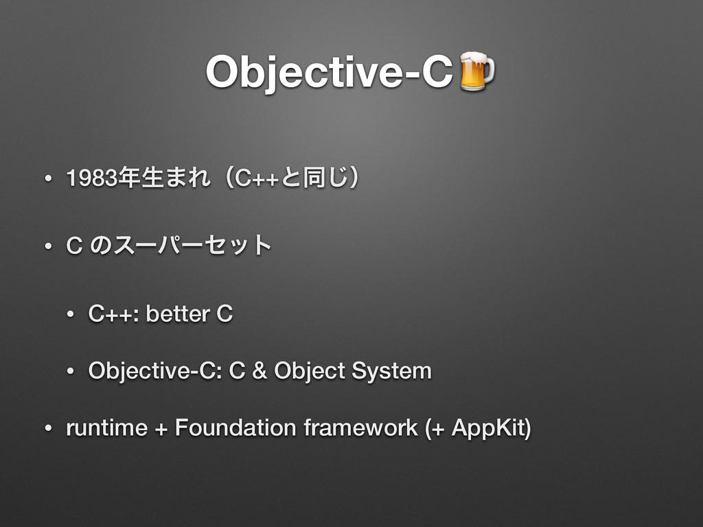 Objective-C • 1983ੜ·ΕʢC++ͱಉ͡ʣ • C ͷεʔύʔηοτ • C...