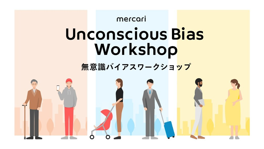 1 Unconscious Bias Workshop 無意識バイアスワークショップ