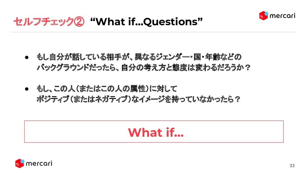 """33 セルフチェック② """"What if…Questions"""" ● もし自分が話している相手が..."""