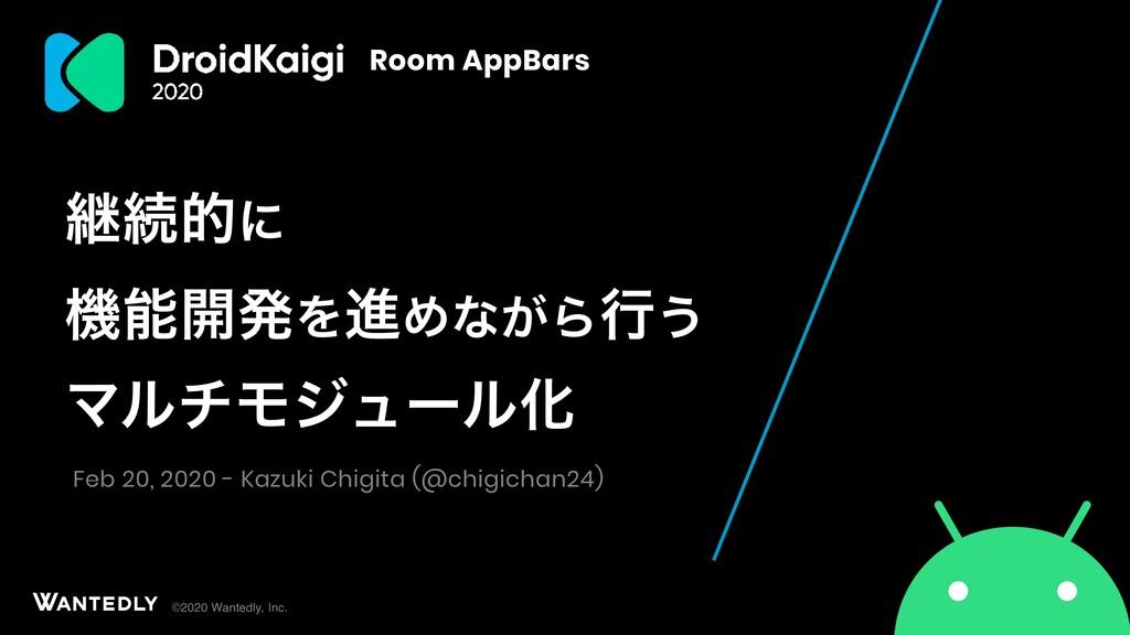 ©2020 Wantedly, Inc. Feb 20, 2020 - Kazuki Chig...