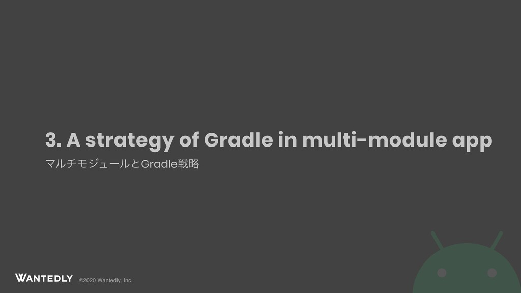 ©2020 Wantedly, Inc. 3. A strategy of Gradle in...