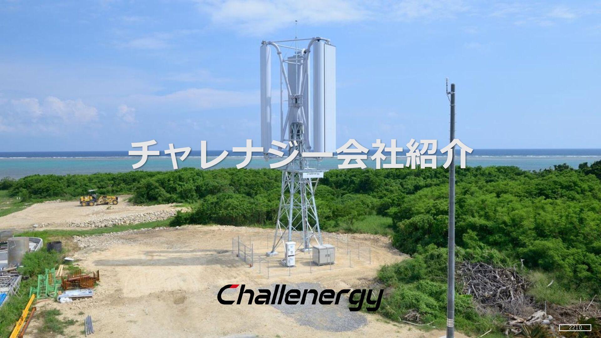 Challenergy 採用スライド coming soon...