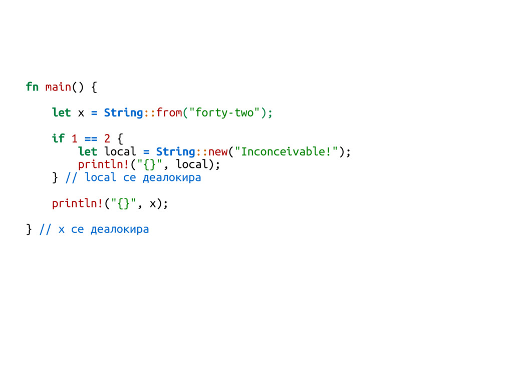 """fn main() { let x = String::from(""""forty-two""""); ..."""