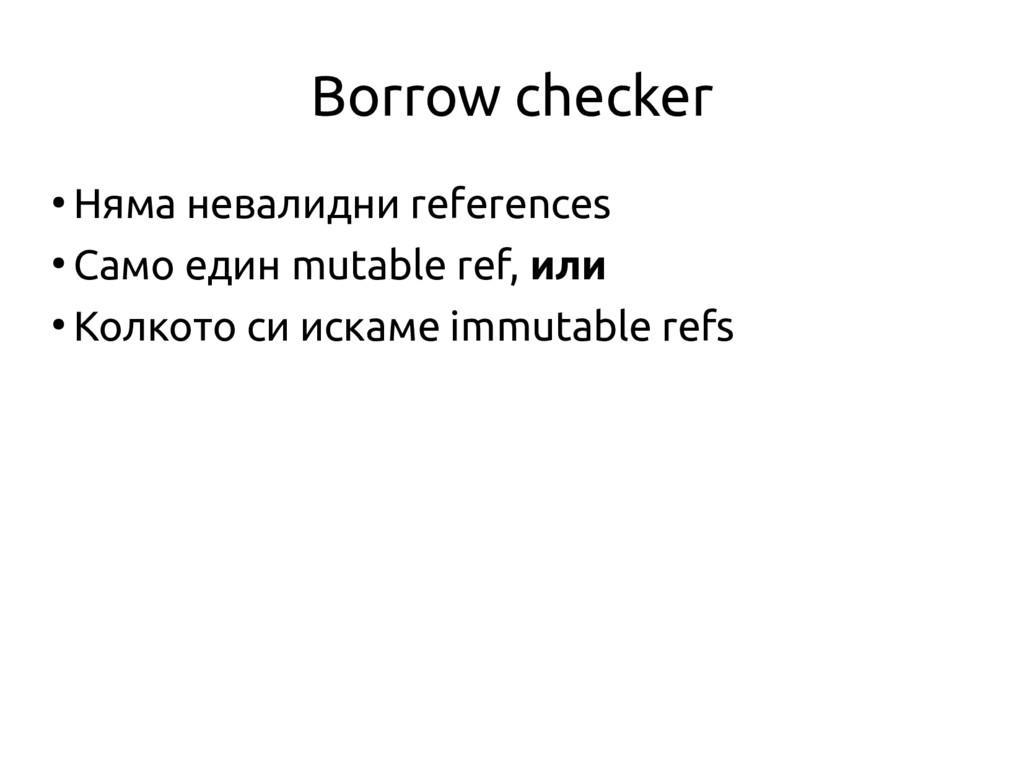 Borrow checker ● Няма невалидни references ● Са...