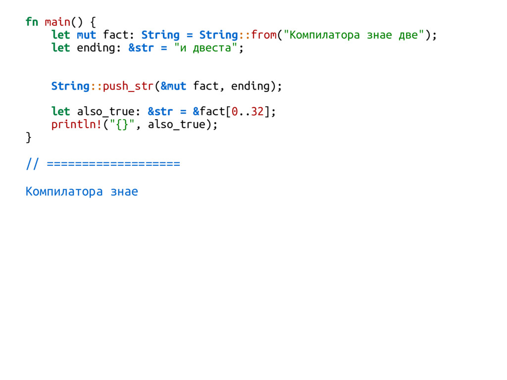 fn main() { let mut fact: String = String::from...