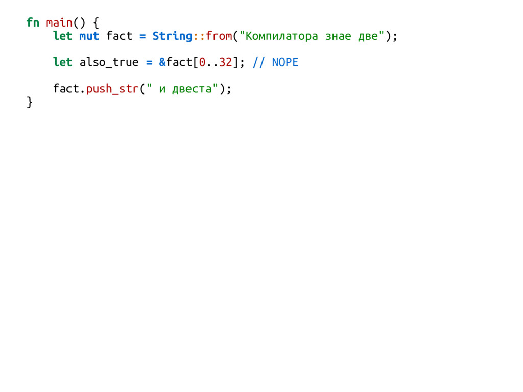 """fn main() { let mut fact = String::from(""""Компил..."""