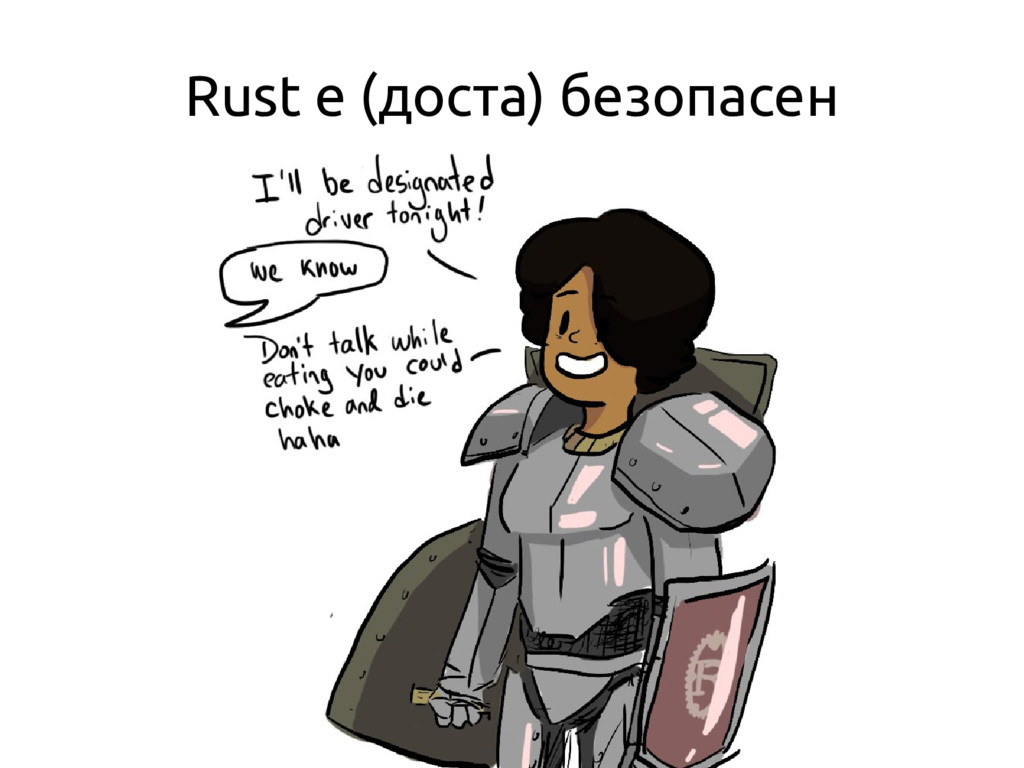 Rust е (доста) безопасен