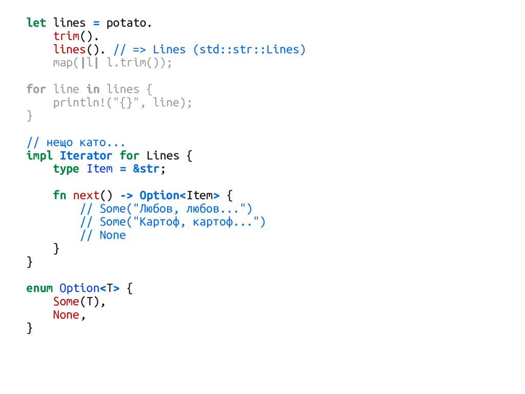 let lines = potato. trim(). lines(). // => Line...