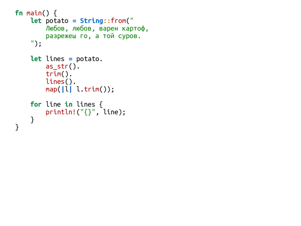 """fn main() { let potato = String::from("""" Любов, ..."""