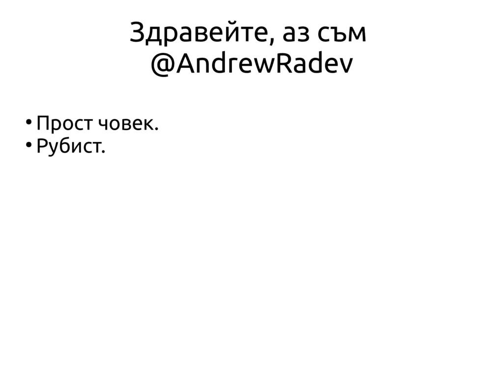Здравейте, аз съм @AndrewRadev ● Прост човек. ●...