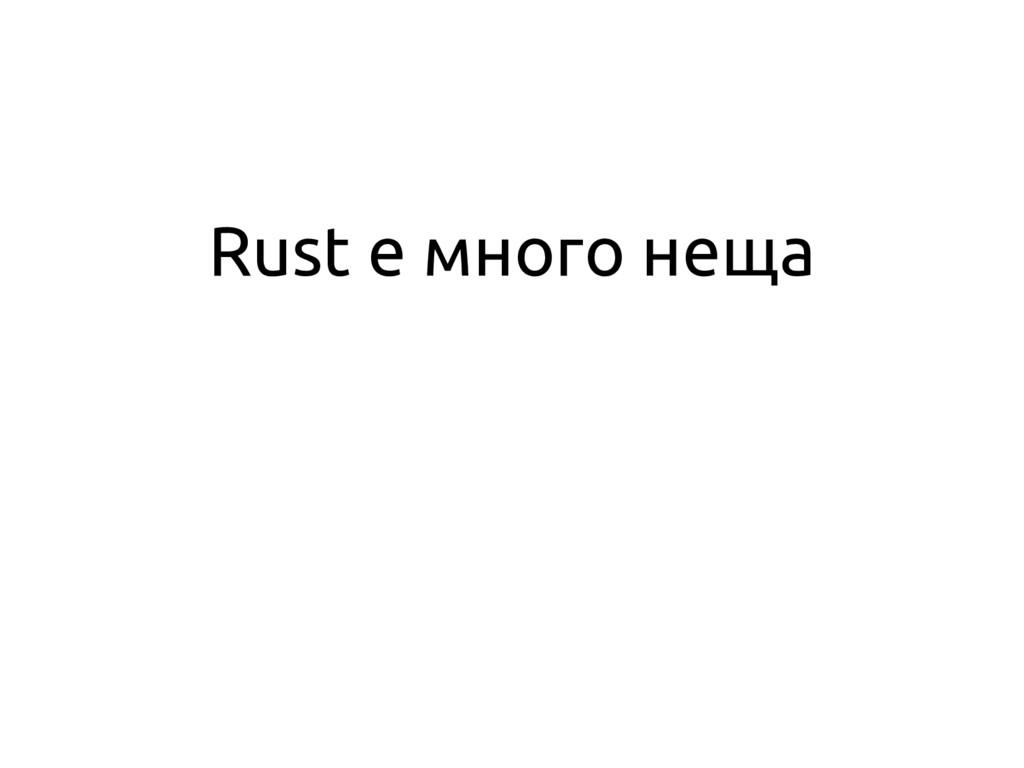 Rust е много неща