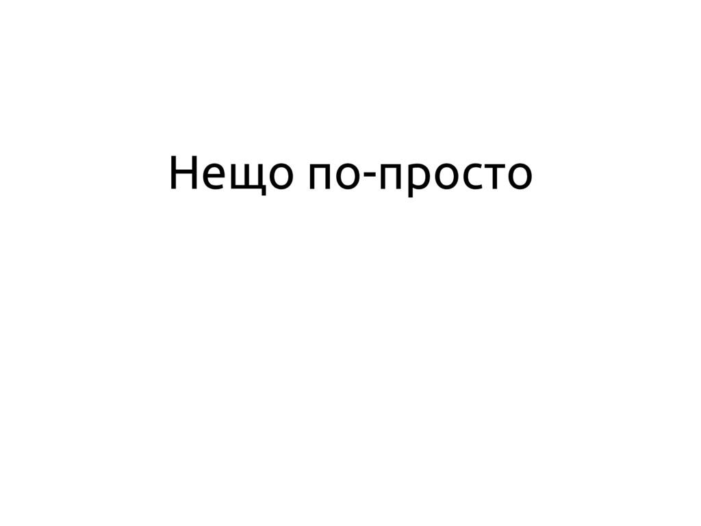 Нещо по-просто