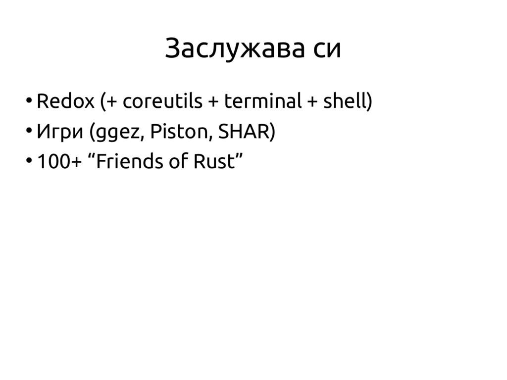 Заслужава си ● Redox (+ coreutils + terminal + ...