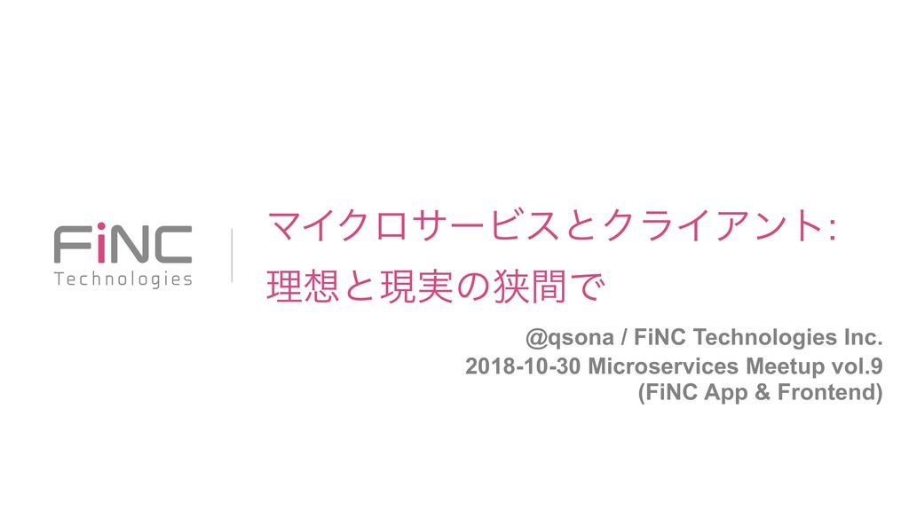 ϚΠΫϩαʔϏεͱΫϥΠΞϯτ:  ཧͱݱ࣮ͷڱؒͰ @qsona / FiNC Tech...