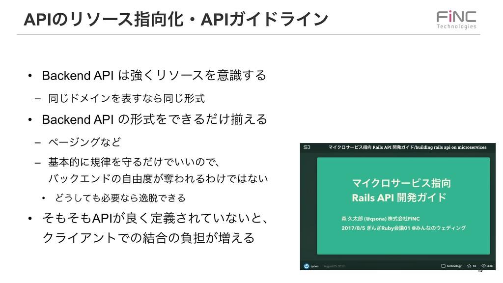 APIͷϦιʔεࢦԽɾAPIΨΠυϥΠϯ !19 • Backend API ڧ͘Ϧιʔε...