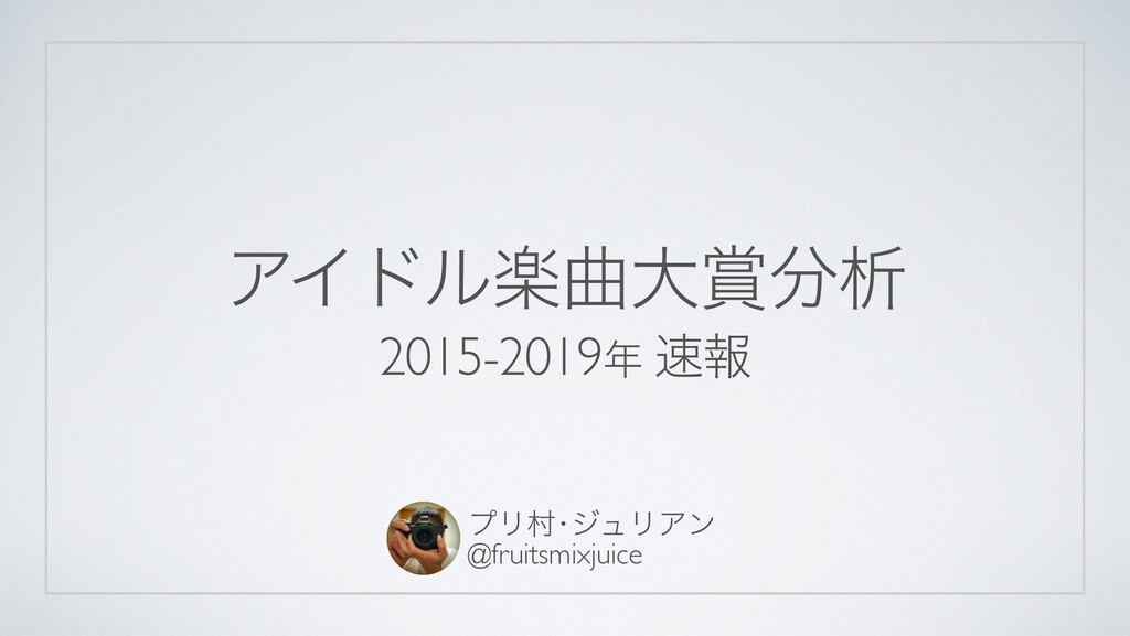 ΞΠυϧָۂେੳ 2015-2019 ใ ϓϦଜŋδϡϦΞϯ @fruitsmixju...